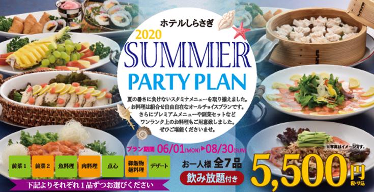 2020夏のパーティープラン